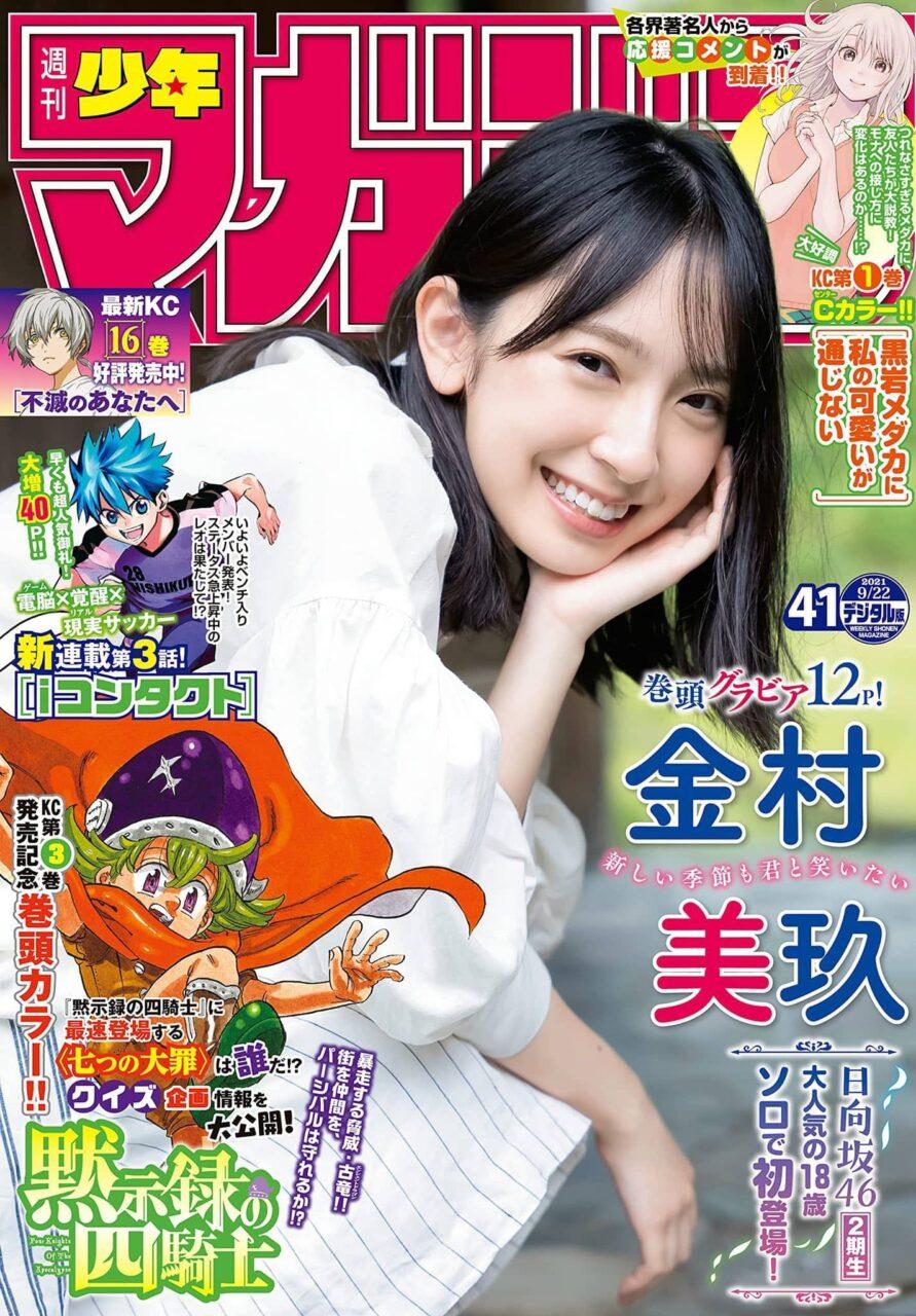 週刊少年マガジン 2021年 No.41