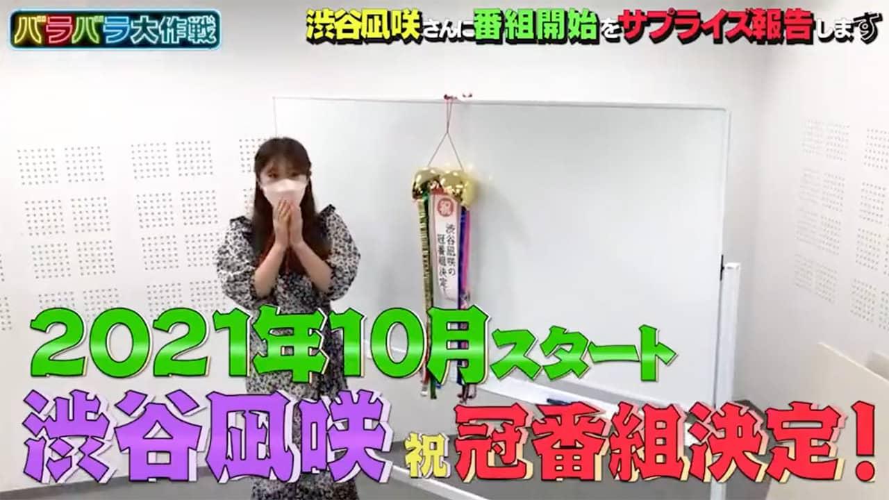 NMB48 渋谷凪咲 初冠番組「〜凪咲と芸人〜マッチング」10/5深夜スタート!