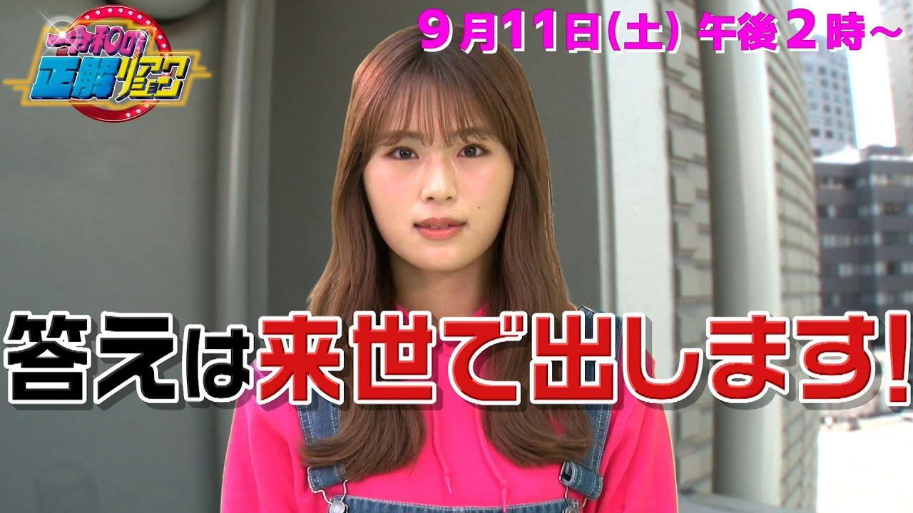 NMB48 渋谷凪咲が「令和の正解リアクション」に出演!【2021.9.11 14:00〜 TBS】