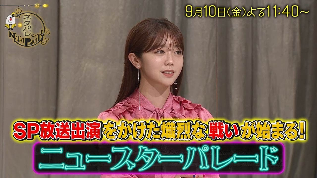 峯岸みなみが「ネタパレ」にゲスト出演!コラボ祭り!【2021.9.10 23:40〜 フジテレビ】