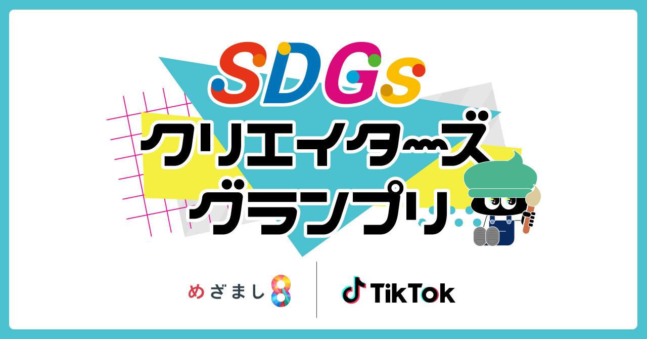 SKE48 須田亜香里が「SDGSクリエイターズグランプリ」に出演!【2021.9.10 26:25〜 フジテレビ】