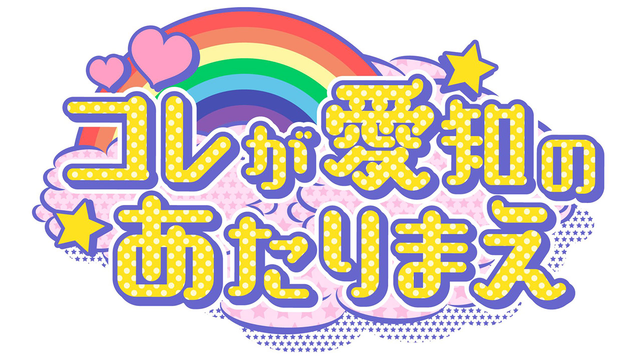 SKE48 須田亜香里が「コレが愛知のあたりまえ」に出演!【2021.9.11 20:54〜 テレビ愛知】