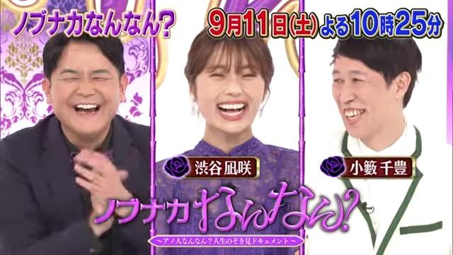 NMB48 渋谷凪咲が「ノブナカなんなん?」にゲスト出演!【2021.9.11 22:25〜 テレビ朝日】