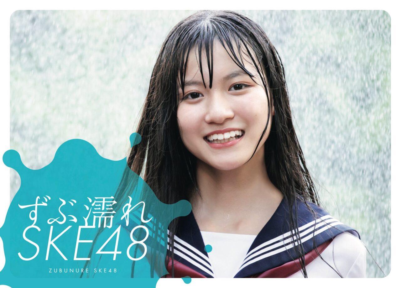 週刊SPA!連載「ずぶ濡れSKE48」が1冊の写真集に!9/27発売決定!【予約開始】