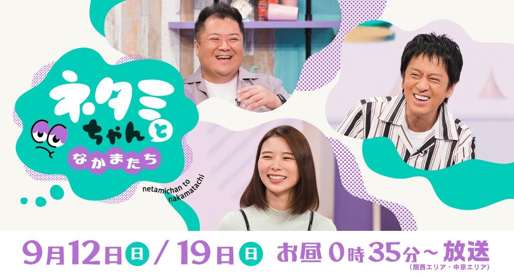 峯岸みなみが「ネタミちゃんとなかまたち」に出演!【2021.9.12 12:35〜 読売テレビ】