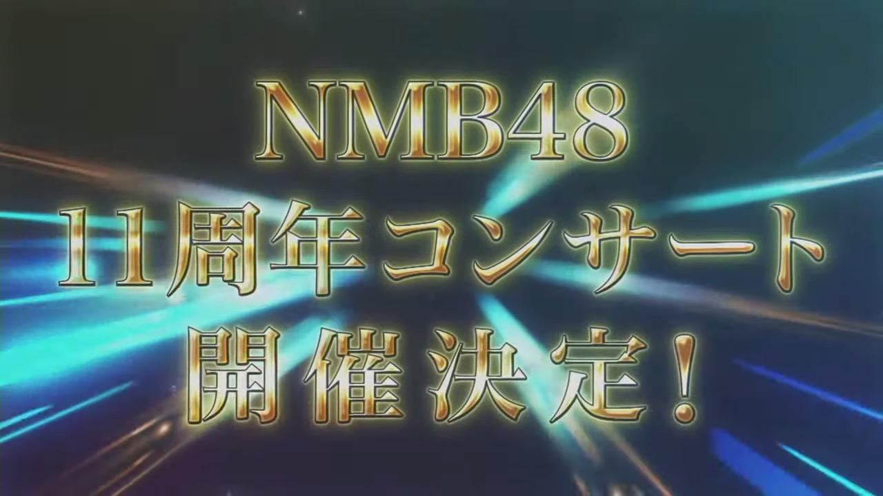 「NMB48 11th Anniversary LIVE」大阪城ホールで11/3開催決定!