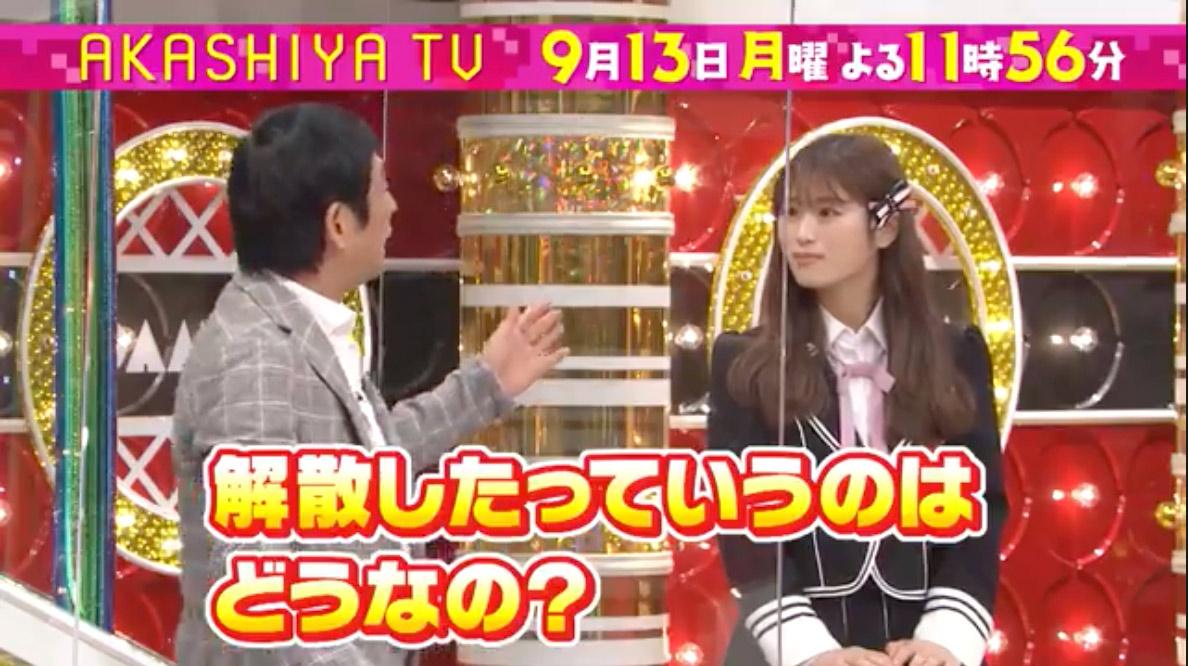 NMB48 渋谷凪咲が「痛快!明石家電視台」に出演!悩める令和カップル大集合【2021.9.13 23:56〜 MBS】