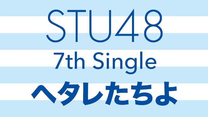 STU48 7thシングル「ヘタレたちよ」タイトル決定&選抜メンバー発表!センターは瀧野由美子!