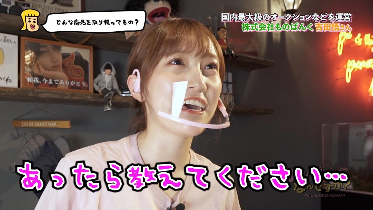 HKT48 坂本愛玲菜が「オケハザマってなんですか?」に出演!【2021.9.14 25:25〜 RKB】