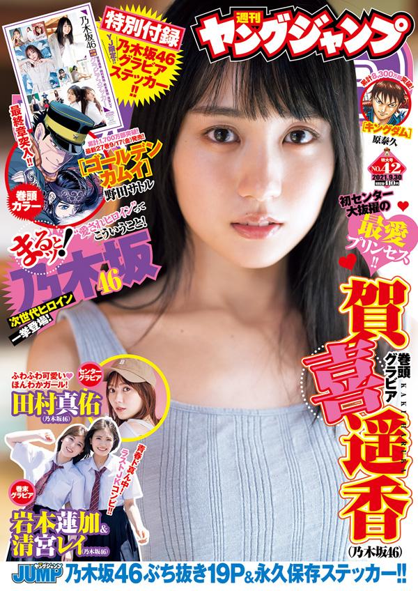 週刊ヤングジャンプ 2021年 No.42