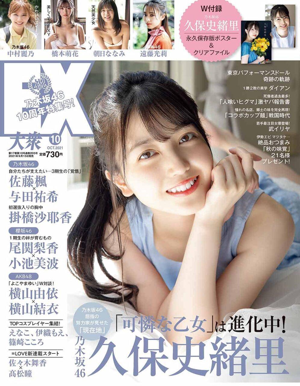 AKB48 横山由依×横山結衣「よこやまゆい」対談ほか掲載!「EX大衆 2021年10月号」本日9/15発売!