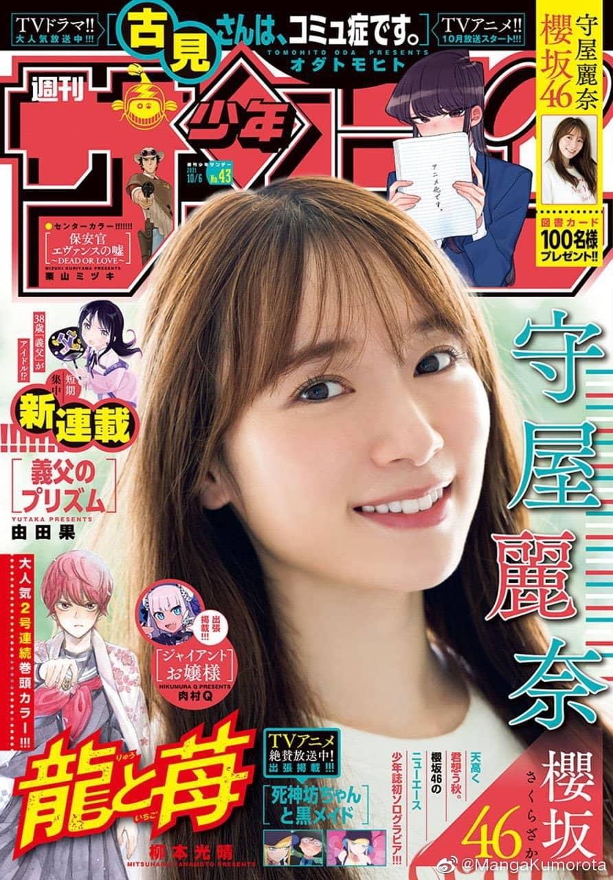 週刊少年サンデー 2021年 No.43