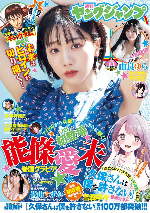 週刊ヤングジャンプ 2021年 No.43