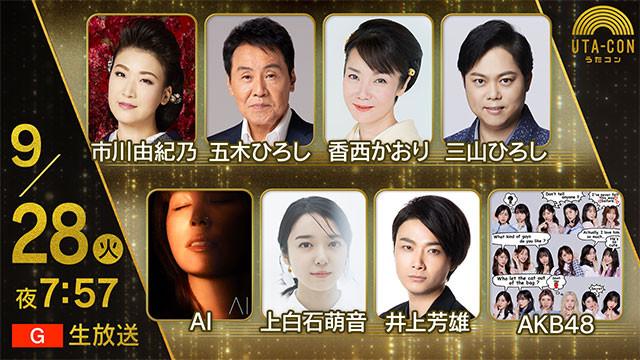 AKB48が「うたコン」に出演!新曲「根も葉もRumоr」を披露!【2021.9.28 19:57〜 NHK総合】