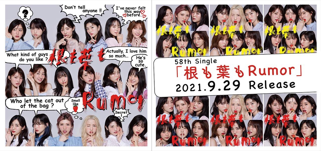 AKB48 58thシングル「根も葉もRumor」フラゲ日!