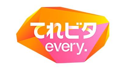 HKT48 田中美久が「てれビタevery.」に出演!【2021.10.1 15:50〜 KKTくまもと県民テレビ】