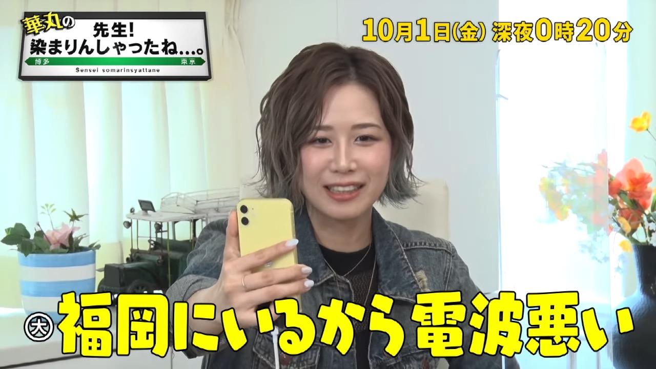 AKB48 大家志津香が『華丸の「先生!染まりんしゃったね…。」』にゲスト出演!【2021.10.1 24:20〜 RKB毎日放送】