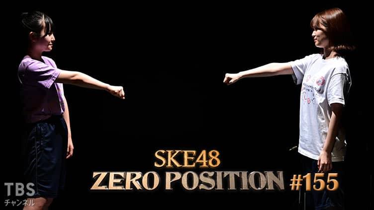 「SKE48 ZERO POSITION」#155:チーム対抗プレッシャーゼロポジ(第5回)【2021.10.2 23:00〜 TBSチャンネル】