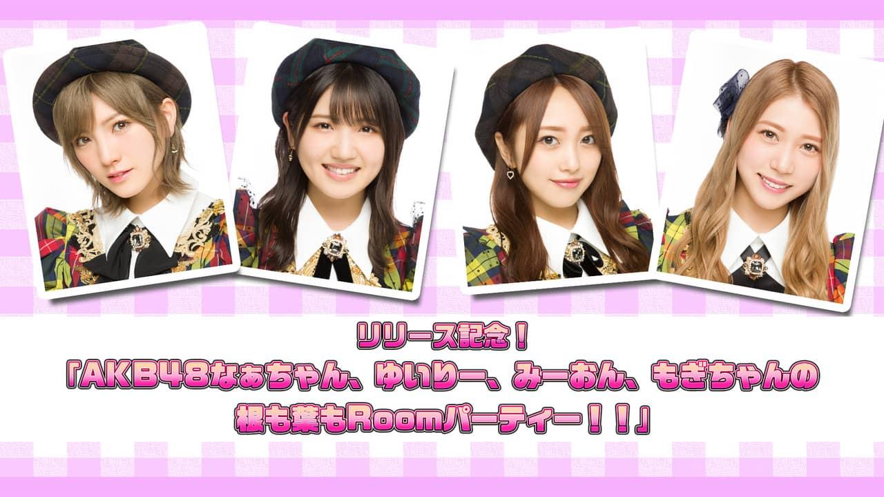 リリース記念!「AKB48なぁちゃん、ゆいりー、みーおん、もぎちゃんの根も葉もRoomパーティー!!」【2021.10.2 20:00〜 ニコ生】