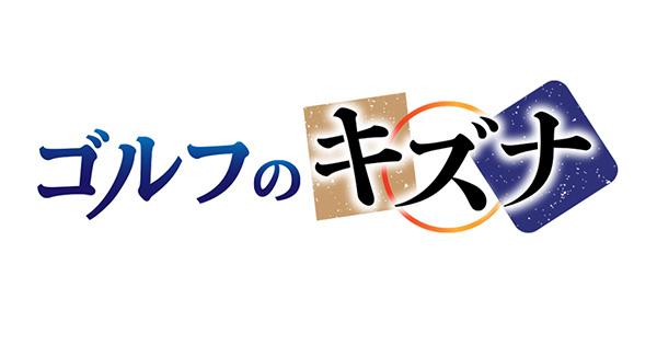 永尾まりやが「ゴルフのキズナ」レッスンコーナーに出演!正しいスイング作りにつながるショートスイング練習【2021.10.10 11:00〜 テレビ東京】