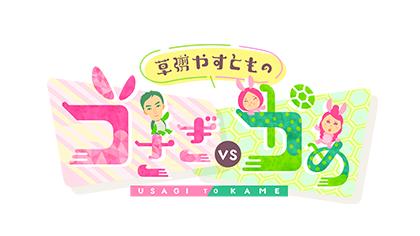 AKB48 柏木由紀が「草彅やすとものうさぎvsかめ」に出演!エルフ荒川とチャーハン対決!【2021.10.3 12:35〜 読売テレビ】