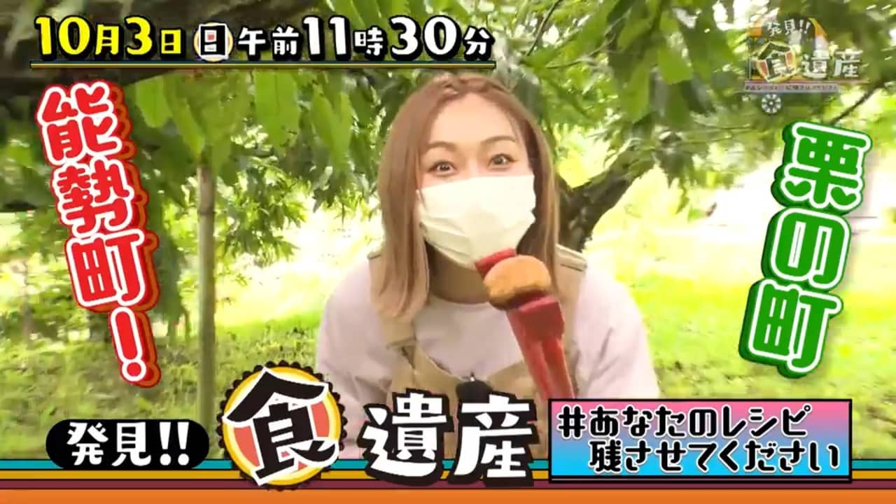 SKE48 須田亜香里が「発見!!食遺産 #あなたのレシピ残させてください」にゲスト出演!【2021.10.3 11:30〜 テレビ大阪】