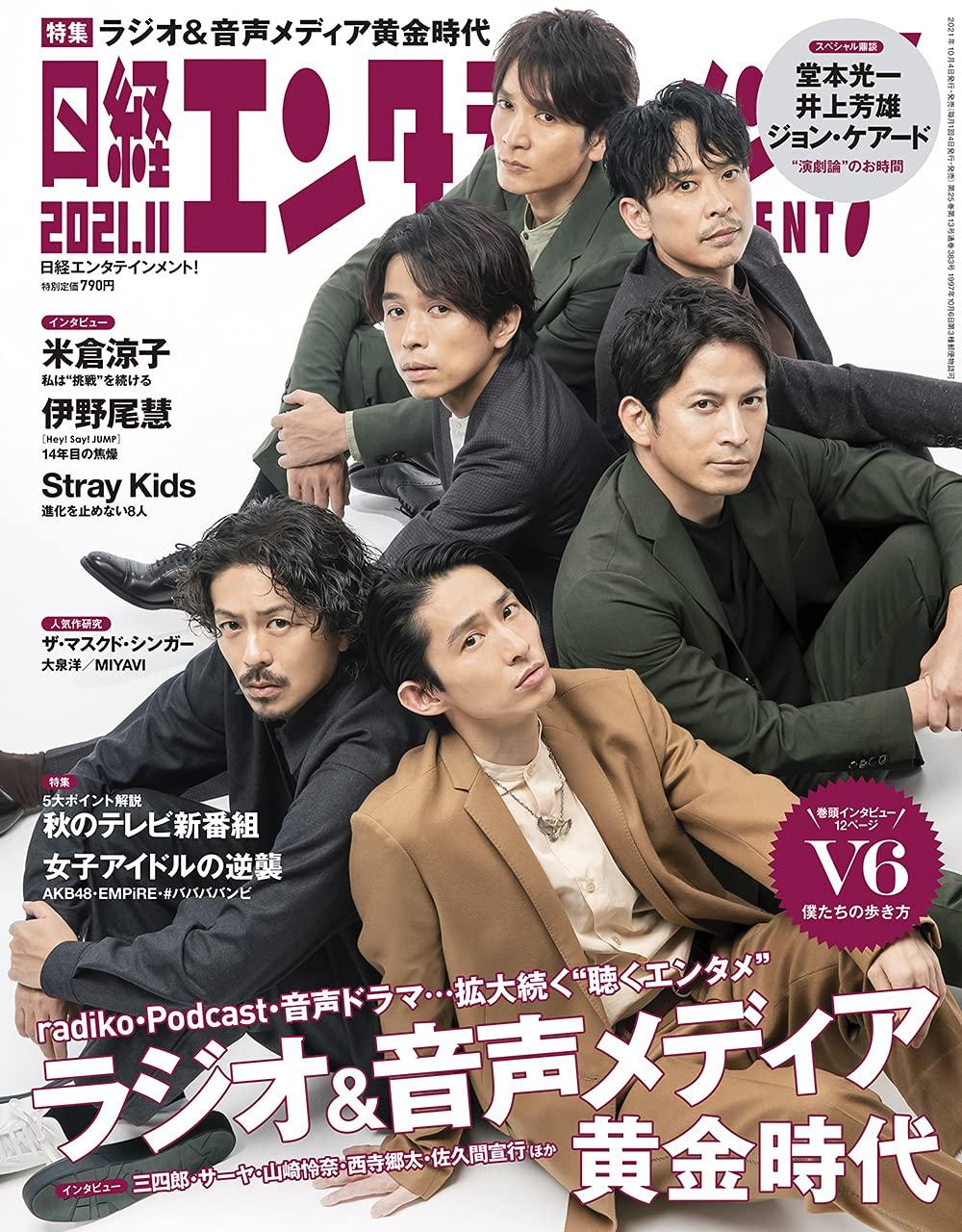 日経エンタテインメント! 2021年11月号