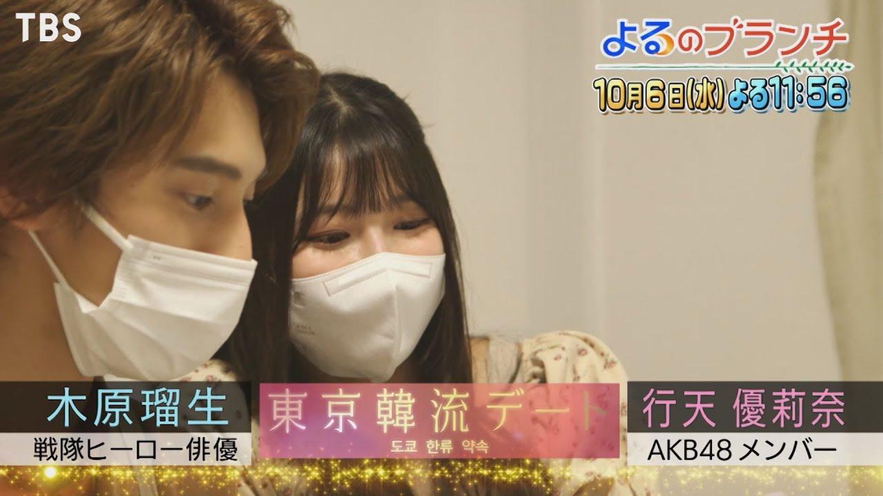 "AKB48 行天優莉奈が「よるのブランチ」内コーナー""東京韓流デート""に出演!【2021.10.6 23:56〜 TBS】"
