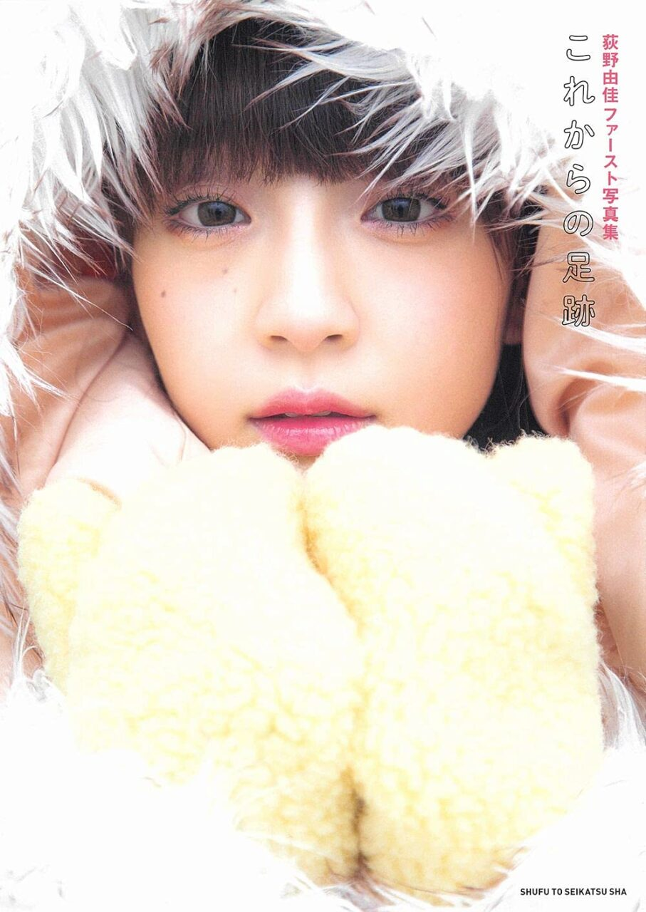 NGT48 荻野由佳 1st写真集「これからの足跡」