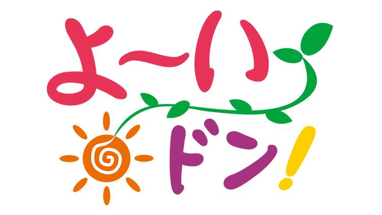 NMB48 渋谷凪咲が「よ〜いドン!」に出演!【2021.10.5 9:50〜 関西テレビ】