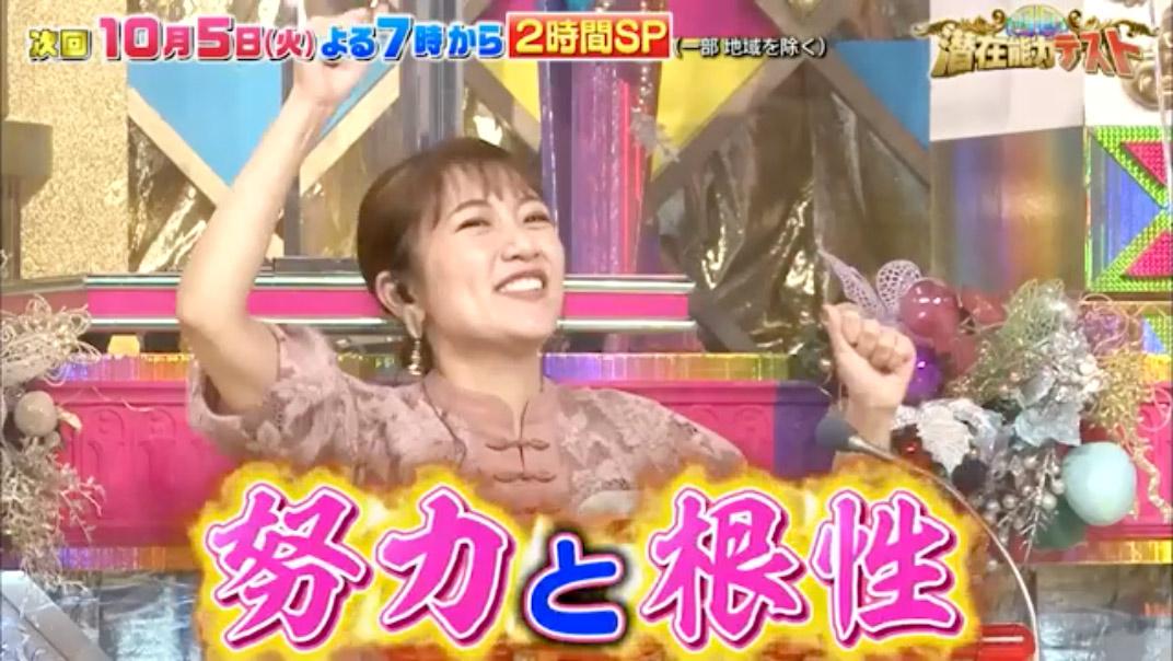 高橋みなみが「潜在能力テスト 2時間SP」にゲスト出演!【2021.10.5 19:00〜 フジテレビ】