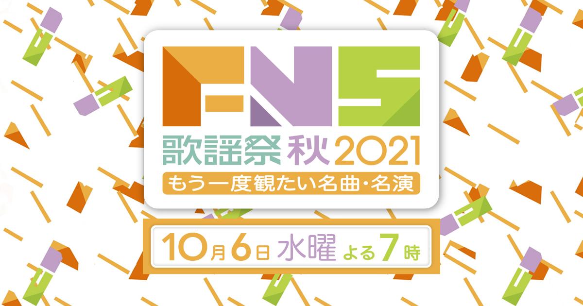 「2021FNS歌謡祭 秋 ~もう一度観たい名曲・名演~」AKB48・SKE48・NMB48のアーカイブ映像が登場!【2021.10.6 19:00〜 フジテレビ】