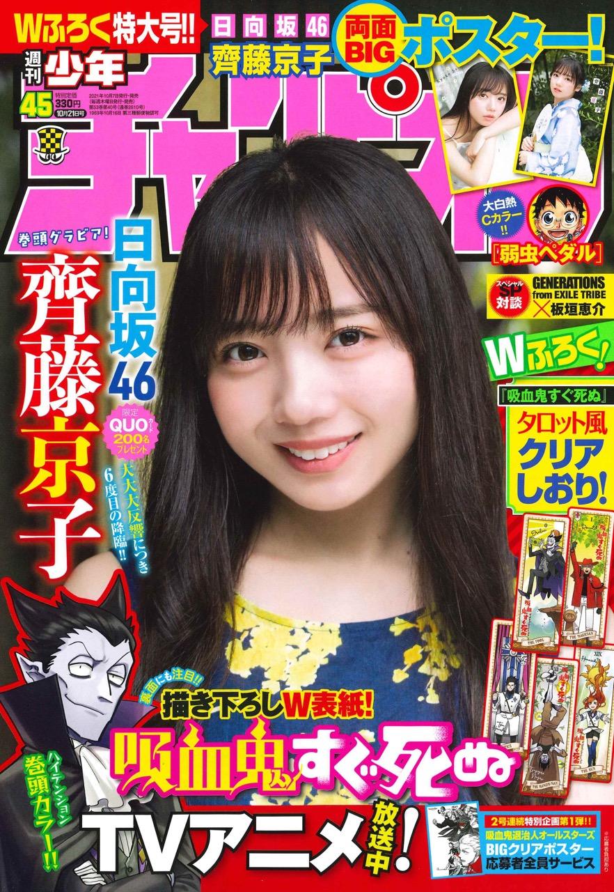 週刊少年チャンピオン 2021年 No.45