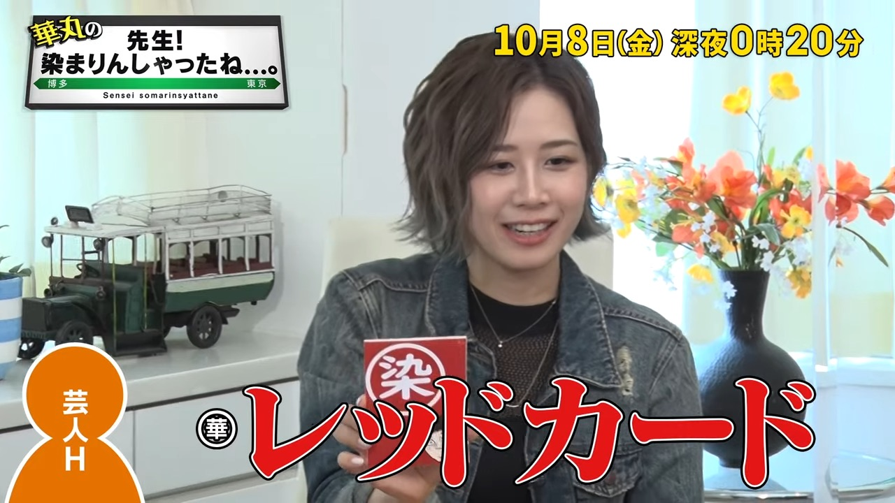 AKB48 大家志津香が『華丸の「先生!染まりんしゃったね…。」』にゲスト出演!【2021.10.8 24:20〜 RKB毎日放送】