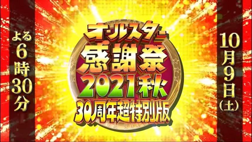 NMB48 渋谷凪咲が「オールスター感謝祭'21秋 30周年超特別版」に出演!【2021.10.9 18:21〜 TBS】