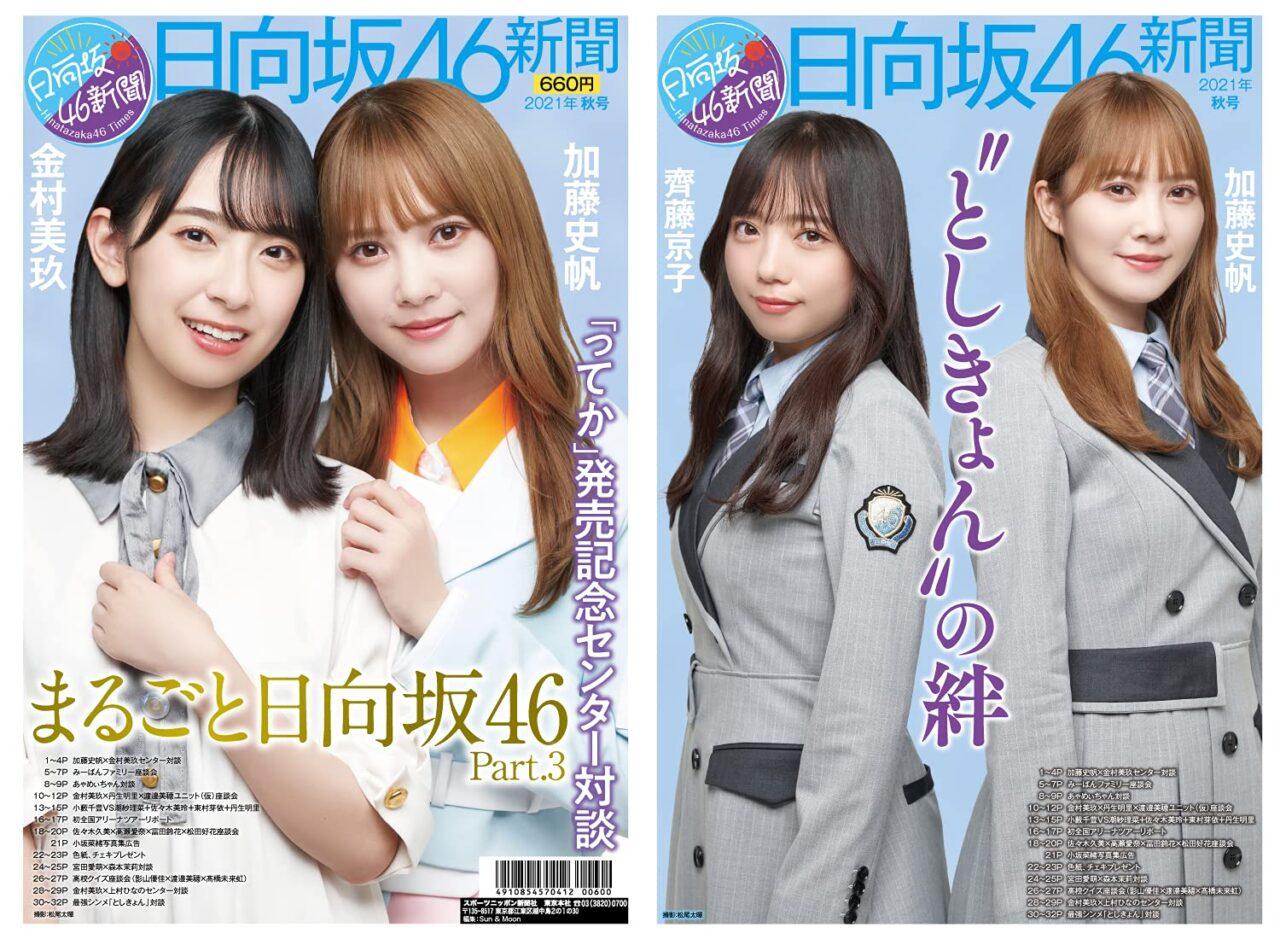 日向坂46新聞 2021年秋号