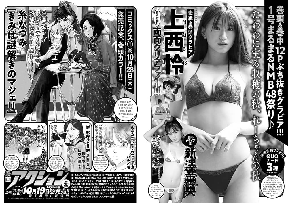 NMB48 上西怜、表紙&巻頭グラビア!新澤菜央、巻中グラビア!「漫画アクション 2021年 No.21」10/19発売!