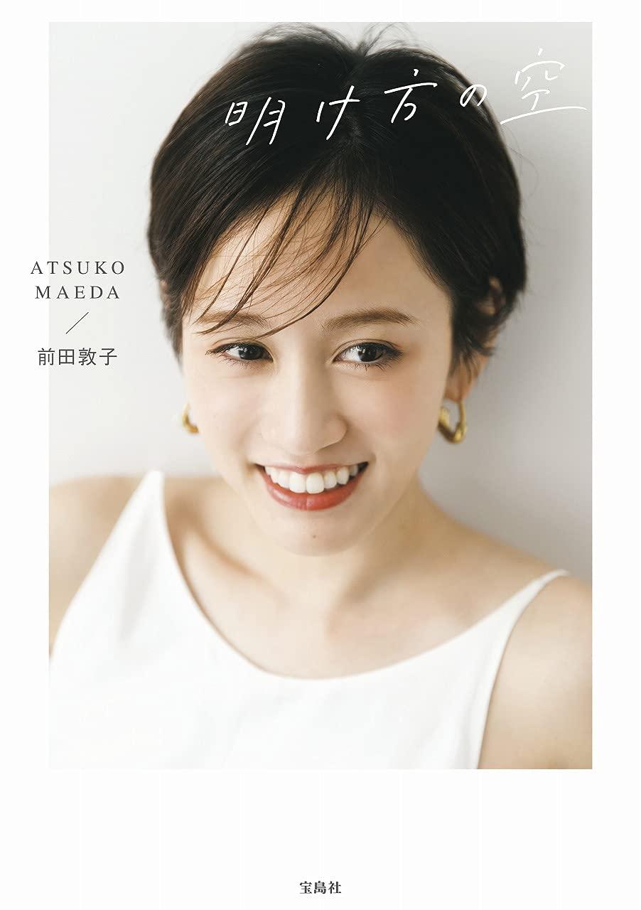 前田敦子フォトエッセイ「明け方の空」10/13発売!