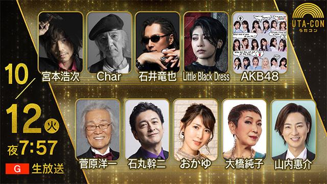 AKB48が「うたコン」に出演!新曲「根も葉もRumоr」を披露!【2021.10.12 19:57〜 NHK総合】