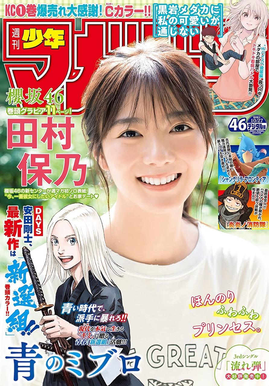 週刊少年マガジン 2021年 No.45