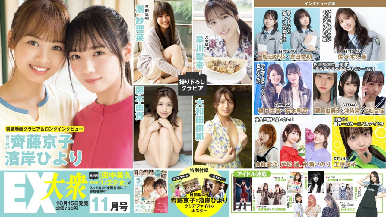 大和田南那、グラビア掲載!「EX大衆 2021年11月号」10/15発売!